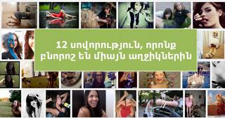 12 սովորություն, որոնք բնորոշ են միայն աղջիկներին