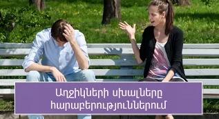 Աղջիկների սխալները հարաբերություններում