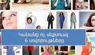 Կանանց ոչ սեքսուալ 6 սովորույթները