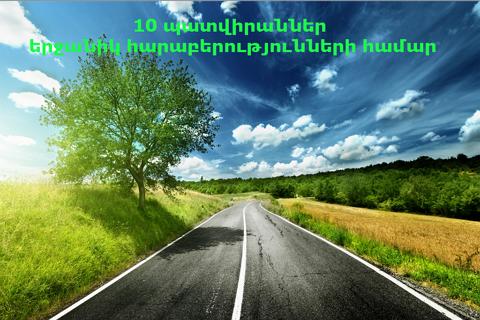 10 պատվիրաններ երջանիկ հարաբերությունների համար (AUDIO)