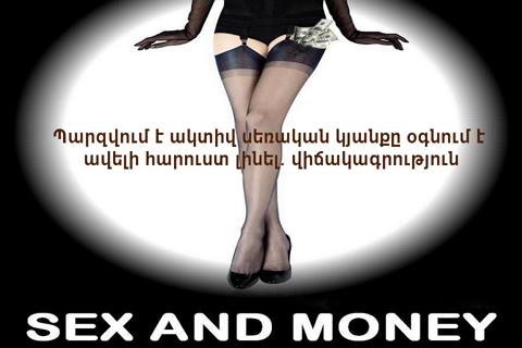 Պարզվում է՝ ակտիվ սեռական կյանքը օգնում է ավելի հարուստ լինել. վիճակագրություն