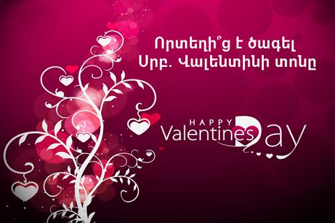 Փետրվարի 14. Սուրբ Վալենտինի օր (Բոլոր սիրահարների օր)