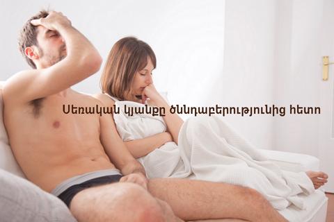 Ի՞նչ պետք է իմանան նոր մայրացած կանայք սեռական կյանքը բնականոն շարունակելու մասին