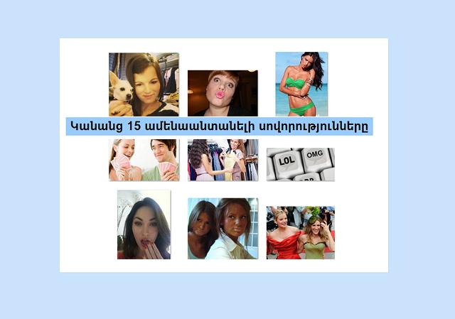 Կանանց 15 ամենաանտանելի սովորությունները